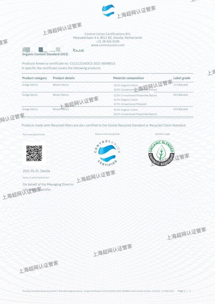 OCS认证