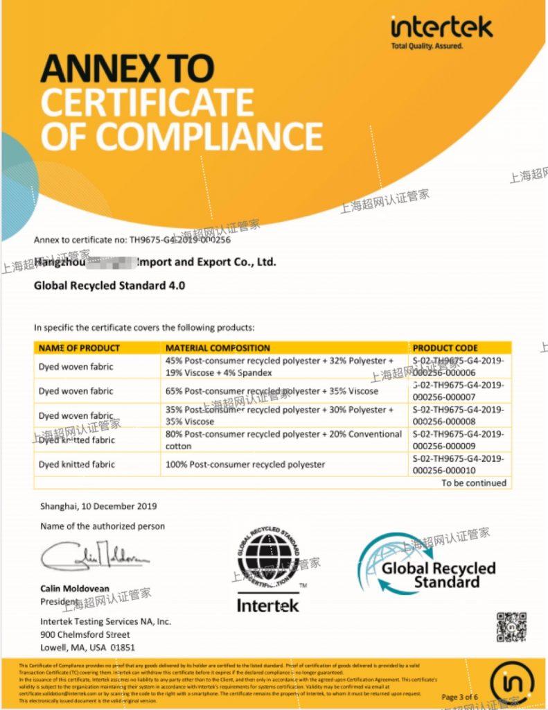 GRS证书