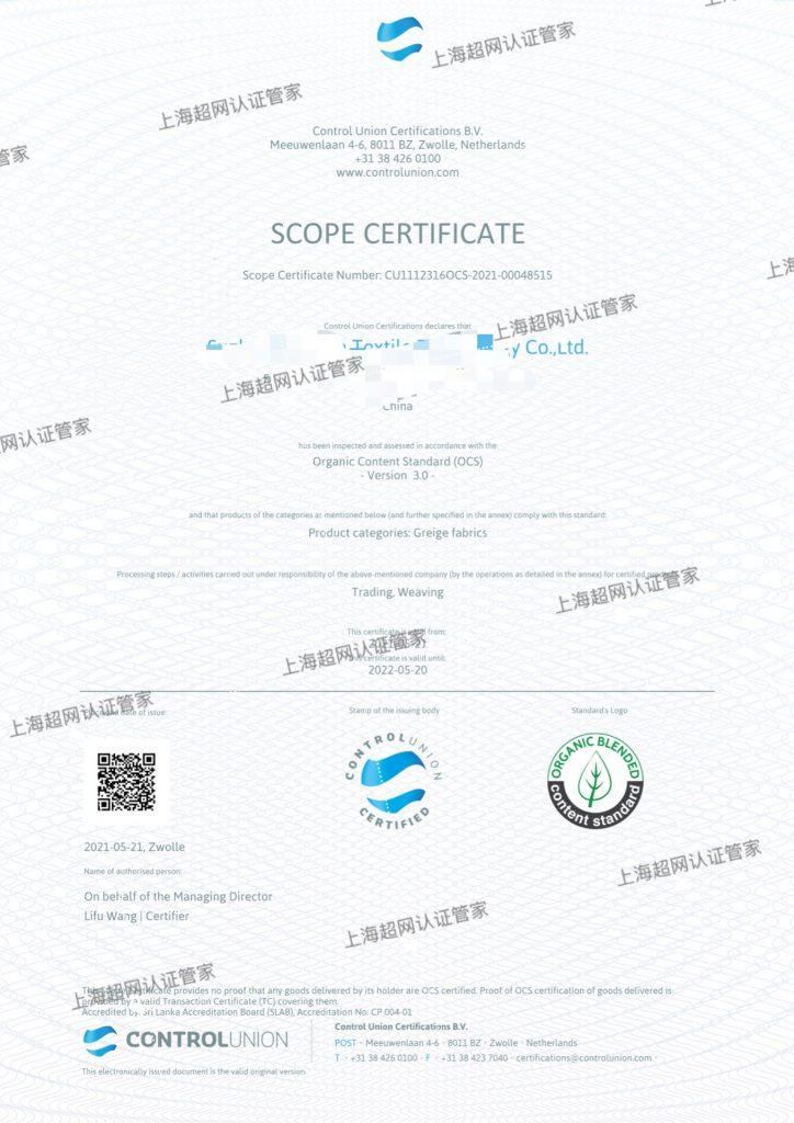 OCS证书